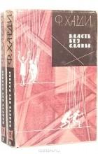 Ф. Харди - Власть без славы (комплект из 2 книг)