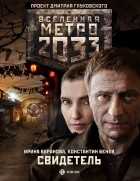 Константин Бенев - Метро 2033. Свидетель