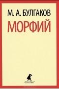 М. А. Булгаков - Морфий. Записки юного врача