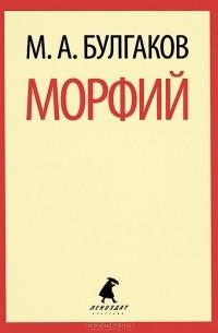 М. А. Булгаков - Морфий. Записки юного врача (сборник)