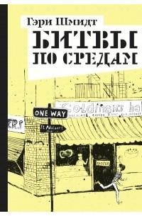 Гэри Шмидт - Битвы по средам
