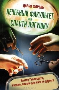 Дарья Форель - Лечебный факультет, или Спасти лягушку