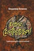 Владимир Величко - Короче, Склифосовский!