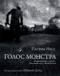 Патрик Несс - Голос монстра