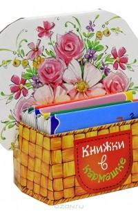 Людмила Грушина - Книжки в кармашке. Букет цветов (комплект из 4 книжек)