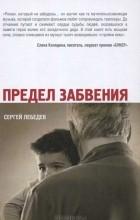 Сергей Лебедев - Предел забвения
