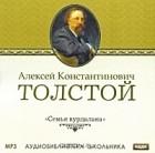 А. К. Толстой — Семья вурдалака
