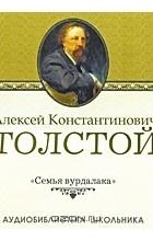 А. К. Толстой - Семья вурдалака