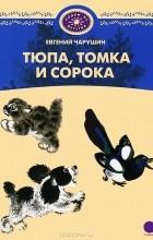 Евгений Чарушин - Тюпа, Томка и сорока (сборник)