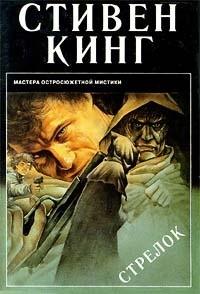 Стивен Кинг - Стрелок