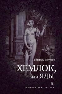 Габриэль Витткоп - Хемлок, или Яды