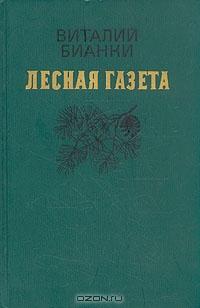 https://j.livelib.ru/boocover/1000592409/o/7c64/Vitalij_Bianki__Lesnaya_gazeta.jpeg