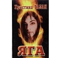 Христина Талан - Яга