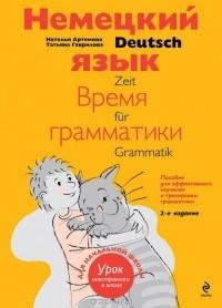 время грамматики немецкий язык решебник