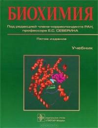 Биохимия (северин е. С. ) [2003, chm] скачать с сайта бесплатно!