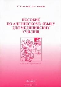 тылкина с.а пособие по английскому языку гдз