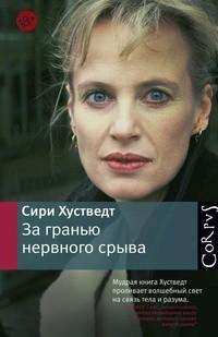 Сири Хустведт - За гранью нервного срыва