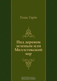 Томас Гарди — Под деревом зеленым, или Меллстокский хор