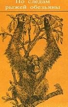 Джон Мак-Киннон - По следам рыжей обезьяны