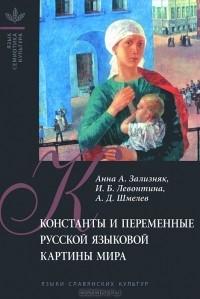 - Константы и переменные русской языковой картины мира