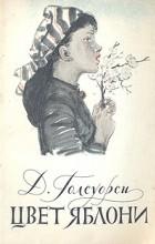 Д. Голсуорси - Цвет яблони