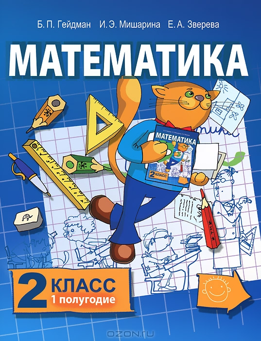 Гдз математика 2 классб.п.гейдман