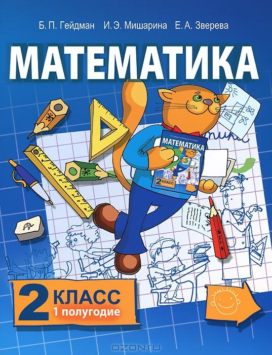 Решение гейдман математика 2 класс 2 полугодие