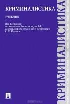 Евгений Ищенко - Криминалистика