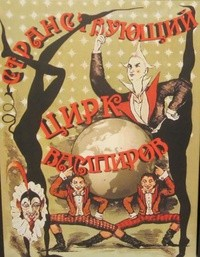 Ричард Лаймон - Странствующий цирк вампиров