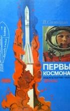 В. Синицын - Первый космонавт