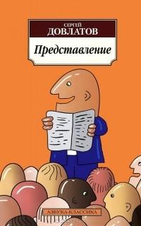 Сергей Довлатов — Представление
