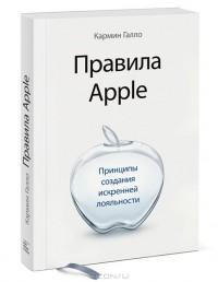 Кармин Галло - Правила Apple. Принципы создания искренней лояльности