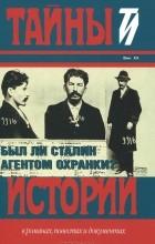 Юрий Фельштинский - Был ли Сталин агентом Охранки?