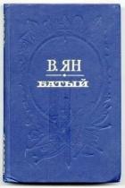 В. Ян - Батый
