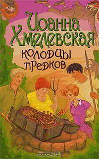 Иоанна Хмелевская - Колодцы предков