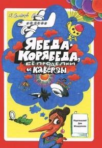 А. И. Семенов - Ябеда-Корябеда, ее проделки и каверзы (сборник)