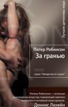 Питер Робинсон - За гранью