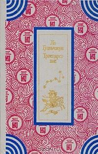 Ло Гуаньчжун - Троецарствие