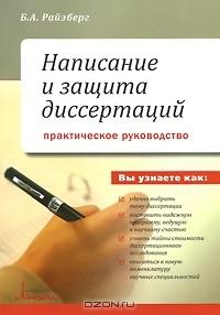 Б. А. Райзберг - Написание и защита диссертаций. Практическое руководство
