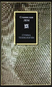 Станислав Лем - Сумма технологии (сборник)