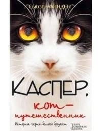 Финден Сьюзен - Каспер, кот-путешественник