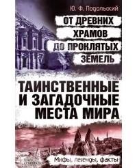 Юрий Подольский - Таинственные и загадочные места мира. От древних храмов до проклятых земель