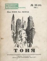 Илья Ильф, Евгений Петров - Тоня