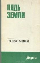 Григорий Бакланов - Пядь земли