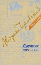 Корней Чуковский - Дневник. В 3 томах. Том 2. 1922-1935