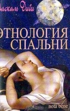 Паскаль Диби - Этнология спальни