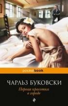 Чарльз Буковски — Первая красотка в городе. Рассказы, стихи