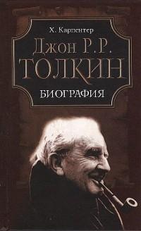 Х. Карпентер - Джон Р. Р. Толкин. Биография