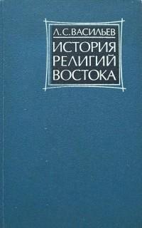 Васильев Л.С. История религий Востока