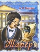А. И. Куприн - Тапёр